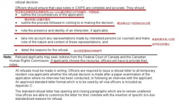 加拿大签证拒签调档流程是怎样的?如何调档?