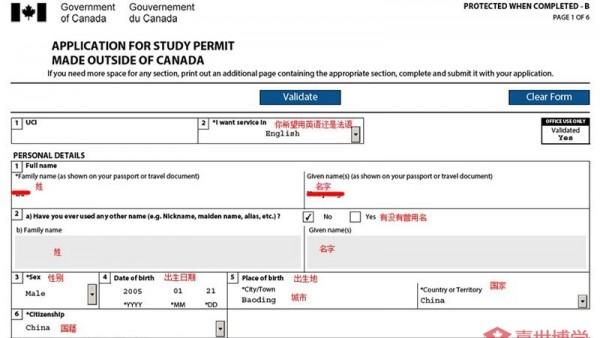 加拿大留学签证IMM1294E表(2019-02)最新版翻译和填写模板