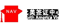 北美签证中心
